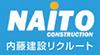 岐阜の建築会社 内藤建設 採用サイト