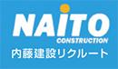 内藤建設 採用サイト